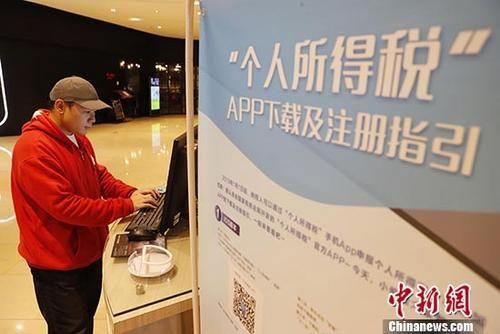 1月3日,市民在位于上海市静安嘉里中心内的个人所得税基础信息采集点进行相关信息登记。 中新社记者 殷立勤 摄