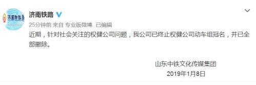 图片来源:澳门网上博彩娱乐官网铁路济南局集团有限公司微博截图