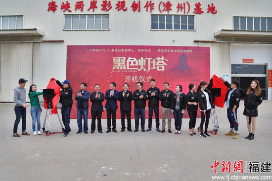 电视剧《黑色灯塔》在漳州开发区举行开机仪式。
