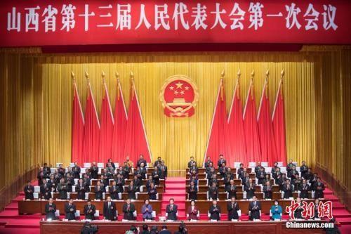 资料图:2018年1月31日,山西省十三届人大一次会议闭幕。 中新社记者 武俊杰 摄