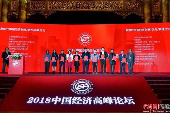 1.2018中国经济高峰论坛颁奖现场。