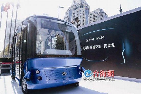"""去年8月,全球首款L4级量产自动驾驶巴士""""阿波龙""""量产下线"""