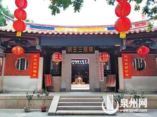 泉州开闽三王祠始建于明代