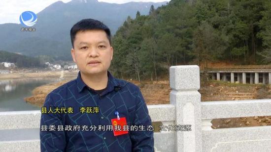武平县人大代表、政协委员参观全域旅游发展情
