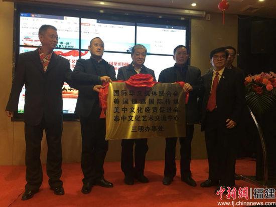 福建省三明市举办国际华文媒体联合会驻三明办事处揭牌仪式。