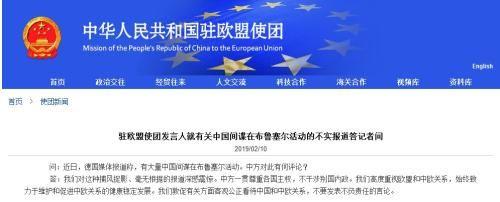 大量中国间谍在布鲁塞尔活动?中国驻欧盟使团驳斥