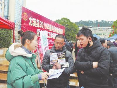 9日,尤溪春节招聘会提供1000多个就业岗位。图为求职者与用工单位进行咨询对接。 邱慧敏 摄