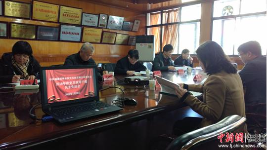 林业投资党委召开2018年度党员领导干部民主生活会