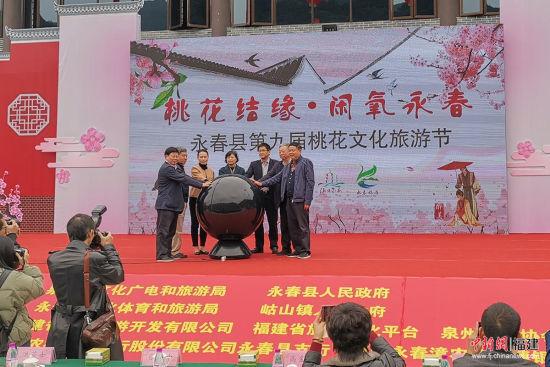 """2月14日,以""""桃花结缘·闲氧永春""""为主题的永春县第九届桃花文化旅游节正式启动。"""