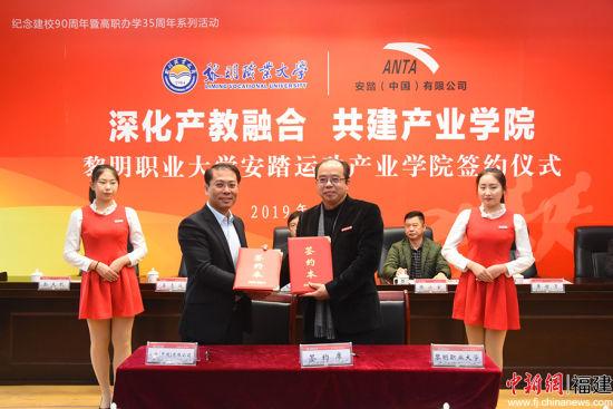 黎明职业大学安踏运动产业学院签约仪式。