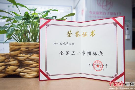 2019年2月,岳凤平获评全国五一巾帼标兵。 谢帝谣 摄