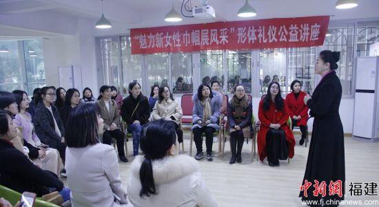 """""""魅力新女性 巾帼展风采""""形体礼仪讲座8日在福州举行。"""