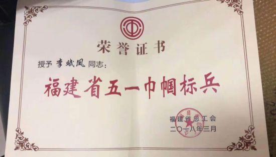 3.由于工作突出,李斌凤获得了澳门正规赌博网站大全省五一巾帼标兵。受访者供图