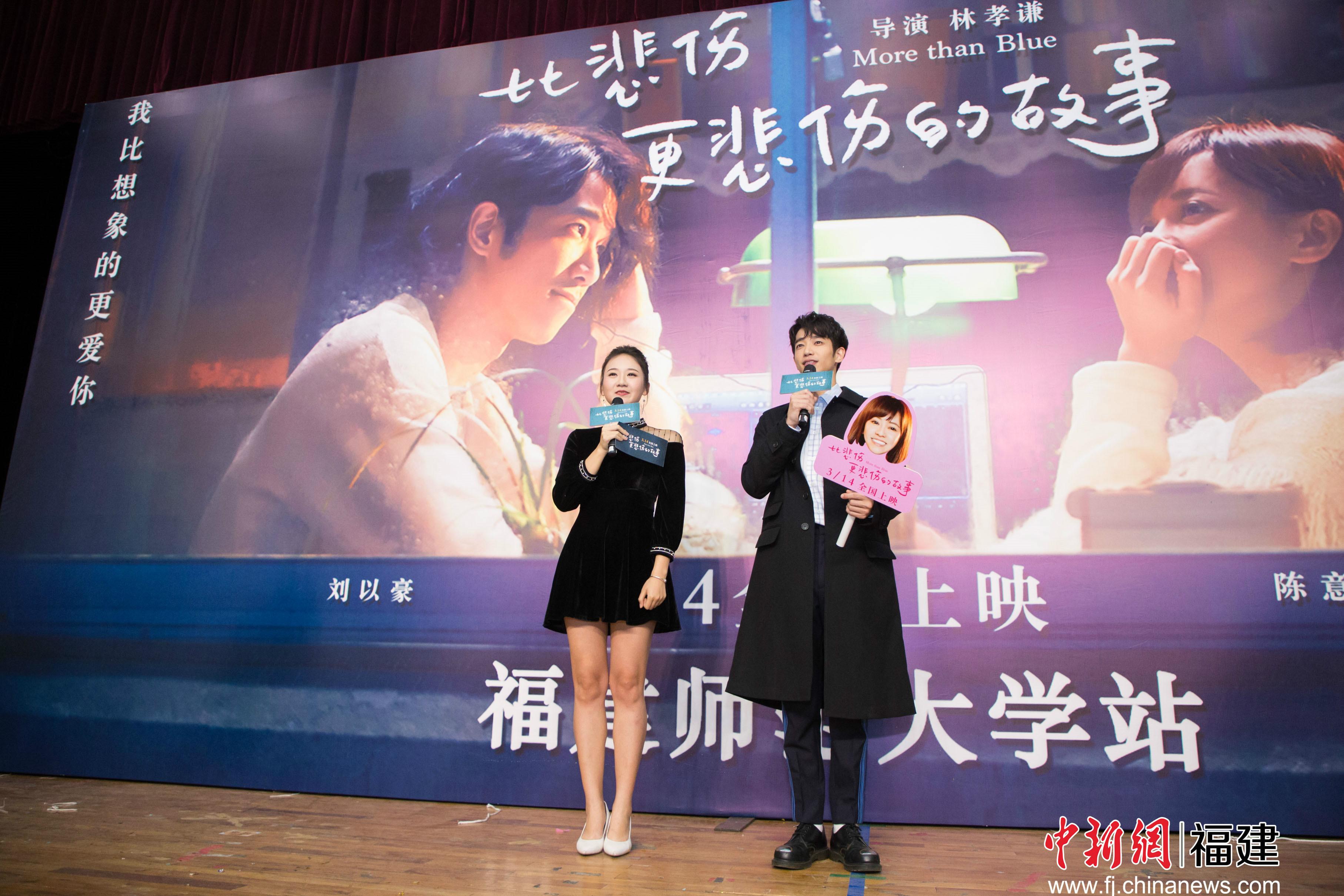 电影《比悲伤更悲伤的故事》福州路演 男主刘以豪现场暖心互动