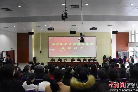 福州首个全学段教育集团成立