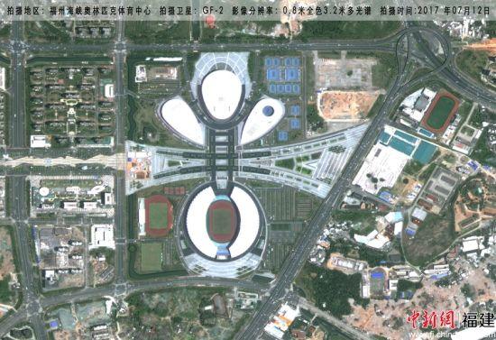 图为国产高分2号卫星2017年7月12日拍摄的福州海峡奥林匹克体育中心。受访者 供图