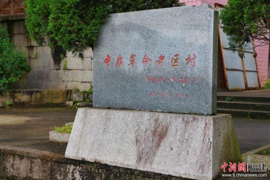 中房鎮多數村莊為革命老區基點村,是閩東蘇區的重要組成部分。林堅 攝_