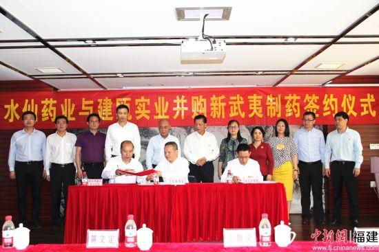 水仙药业与建瓯实业共同投资并购贵州新武夷协议签字仪式。 凌月华 摄