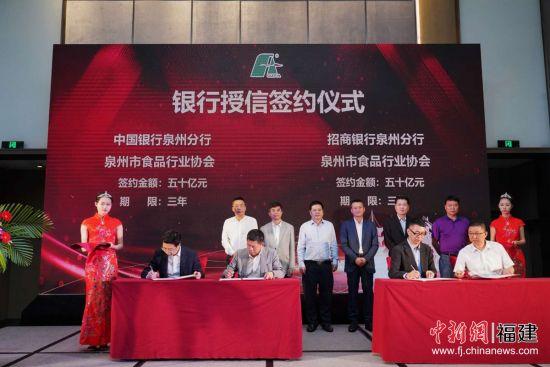 会上,8银行共同签约授信240亿元, 支持产业大增长和大发展。