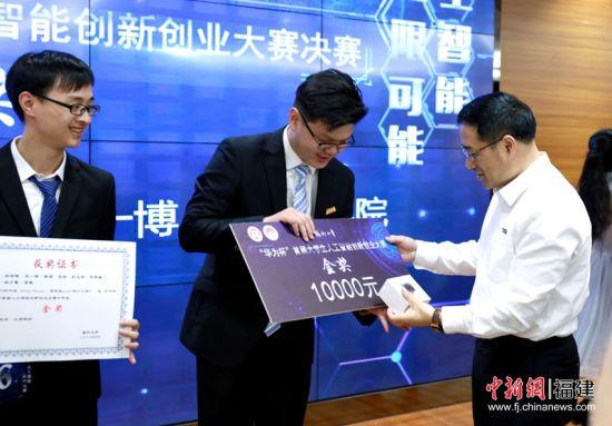 福州大学党委副书记林生正在为夺得金奖的《FZU Placer》团队颁奖。林坚 摄