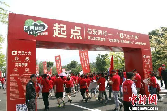 """""""中国人寿杯""""第五届福建省""""为爱奔跑·母亲健康1+1""""公益募捐活动12日在福建省福州市举行。彭莉芳 摄"""