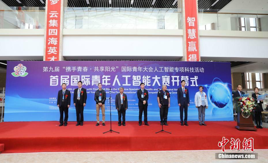 首届国际青年人工智能大赛黑龙江黑河举行