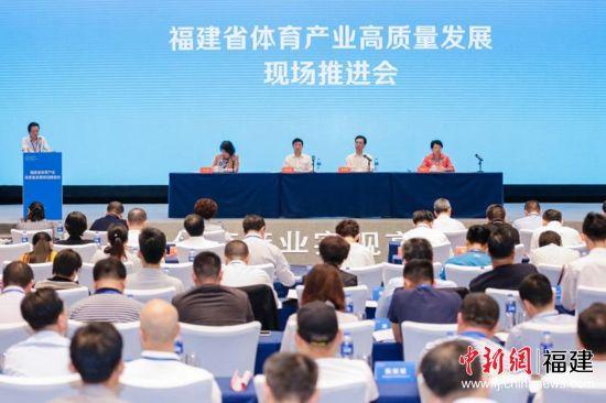 福建省体育产业高质量发现场推进会在晋江召开。赖进财 摄