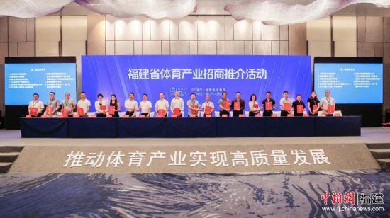 福建省各设市区共42个体育产业项目现场签约。赖进财 摄