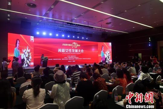 庆祝新中国成立70周年闽籍女性发展大会在福州举行