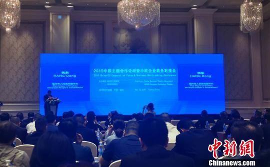 5月22日,中欧主题合作论坛暨中欧企业商务对接会在福州市举行。郑江洛 摄
