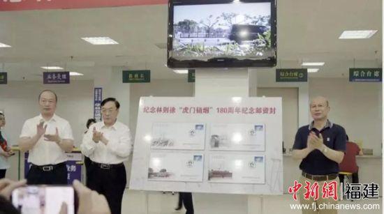 """6月3日上午,福州市禁毒办在林则徐主题邮局开展纪念林则徐""""虎门销烟""""180周年活动"""