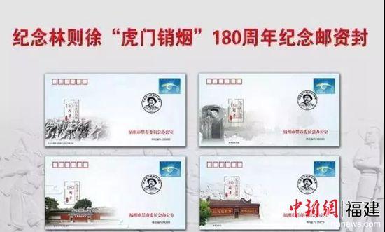 """发行""""虎门销烟""""180周年纪念封"""
