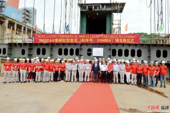 2800PAX客邮轮型客滚铺龙骨仪式。福船集团 供图