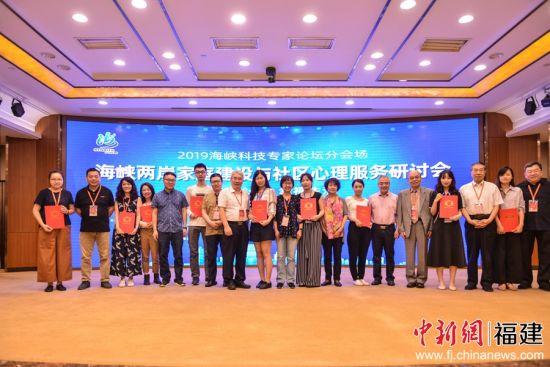海峡两岸家庭建设与社区心理服务研讨会在福州举行。