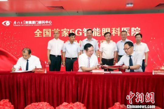 6月2日,厦门电信成功签约全国首家5G智能眼科医院。供图