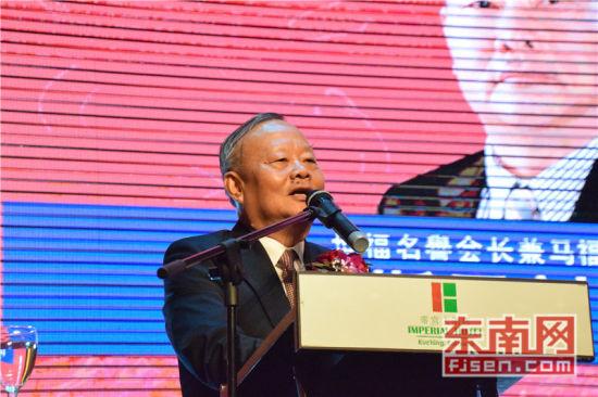 马福总会名誉顾问刘久健致辞。东南网记者陈佳丽 摄