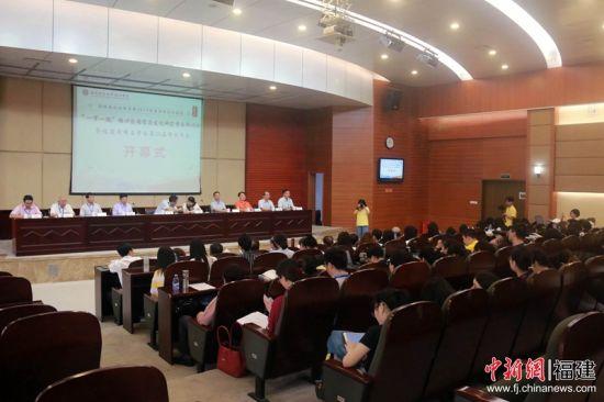 一带一路核心区语言与文化研究学术研讨会在榕举行