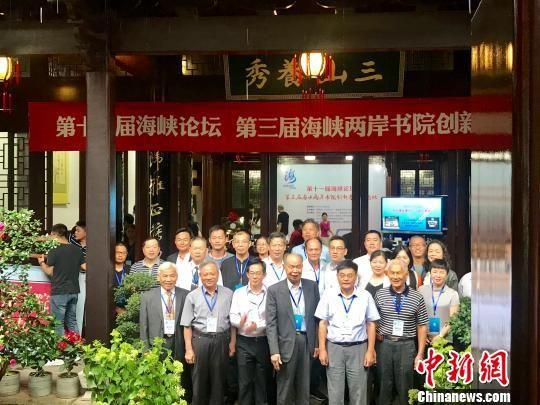 海峡两岸书院联盟在福州成立。钟欣 摄