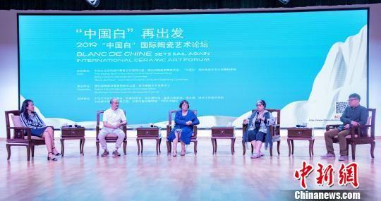 """6月24日,""""中国白""""再出发——2019""""中国白""""国际陶瓷艺术论坛在""""世界陶瓷之都""""福建德化举行。来自法国、美国、中国的艺术家、学者在论坛上分享交流。许华森 摄"""