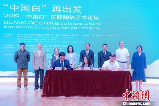 """""""中国白""""国际驻地项目合作备忘录签约仪式。 许华森 摄"""