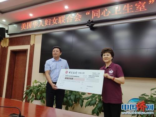 田纹瑛代表美国华人妇女联合会向门头沟区卫生健康委捐赠善款二十万元。