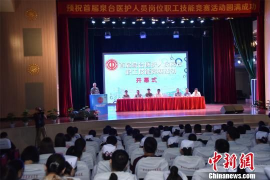 6月26日,首届泉台医护人员岗位职工技能竞赛活动在福建泉州举行。 陈龙山 摄