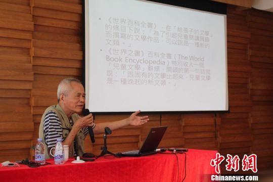 台东大学荣誉教授林文宝6月29日在福建少年儿童图书馆为大陆阅读推广人团队授课。郑楚楚 摄