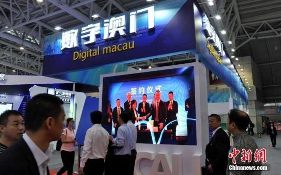 资料图:数字澳门馆亮相第二届数字中国建设成果展览会。中新社记者 张斌 摄