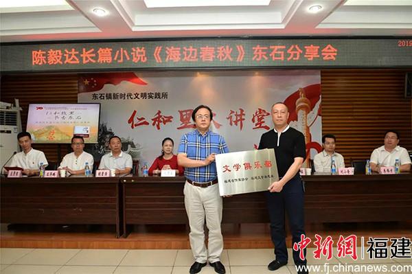 晉江東石鎮開展文化講壇 助力文化引領鄉村振興
