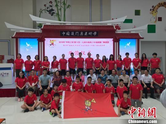 图为2019年'寻根之旅'夏令营——北美华裔青少年福建厦门集美营营员与出席开营仪式的嘉宾合影。 黄咏绸 摄