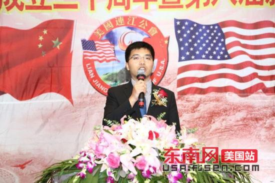 中国驻纽约总领馆领事颜鹏讲话。