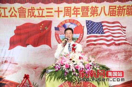 美国连江公会新主席郑君国讲话。