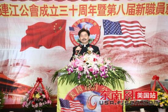 美国连江公会永远名誉主席郑斌讲话。