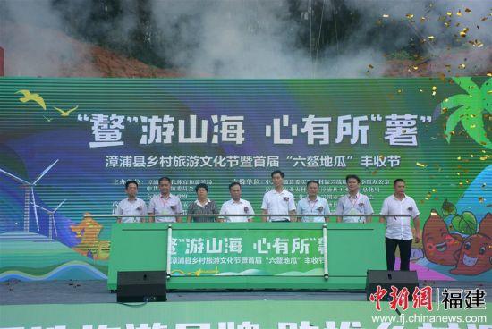 """漳浦县乡村旅游文化节暨首届""""六鳌地瓜""""开幕式现场。"""